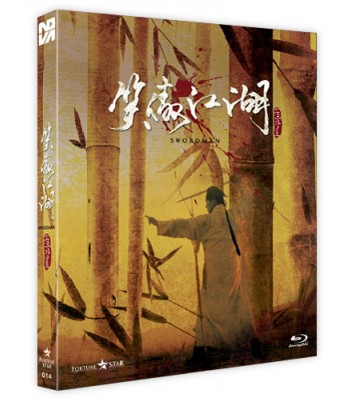 BLU-RAY / SWORDSMAN PLAIN EDITION