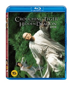 BLU-RAY / CROUCHING TIGER, HIDDEN DRAGON - 15TH ANNIVERSARY EDITION