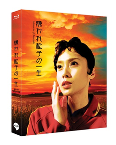 BLU-RAY / MEMORIES OF MATSUKO FULL SLIP LE