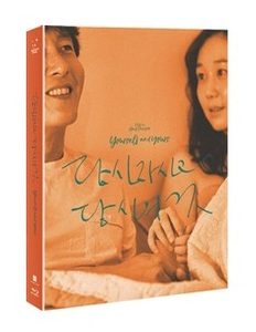 BLU-RAY / YOURSELF AND YOURS LE (1DISC)