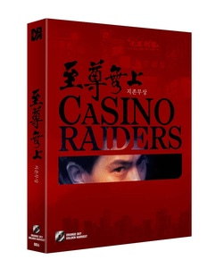 BLU-RAY / GOLDEN HARVEST #006 CASINO RAIDERS (777 NUMBERED)