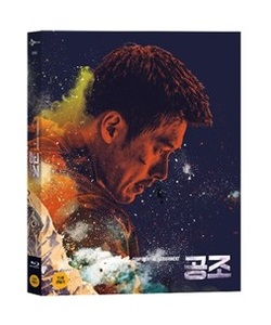 BLU-RAY / CONFIDENTIAL ASSIGNMENT DIGIPACK LE