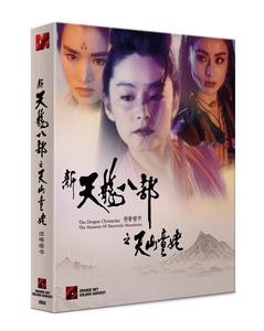BLU-RAY / GOLDEN HARVEST #008 THE DRAGON CHRONICLES : THE MAIDENS OF HEAVENLY MOUNTAINS (777 NUMBERED)