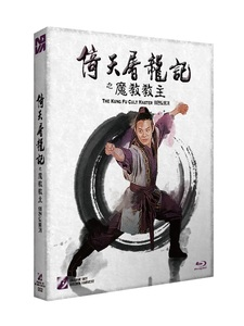 BLU-RAY / GOLDEN HARVEST #002 THE KUNG-FU CULT MASTER (PLAIN EDITION)