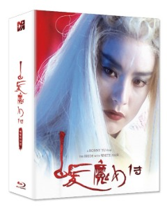 BLU-RAY / THE BRIDE WITH WHITE HAIR 1,2 double pack FS(1000 NUMBERED)